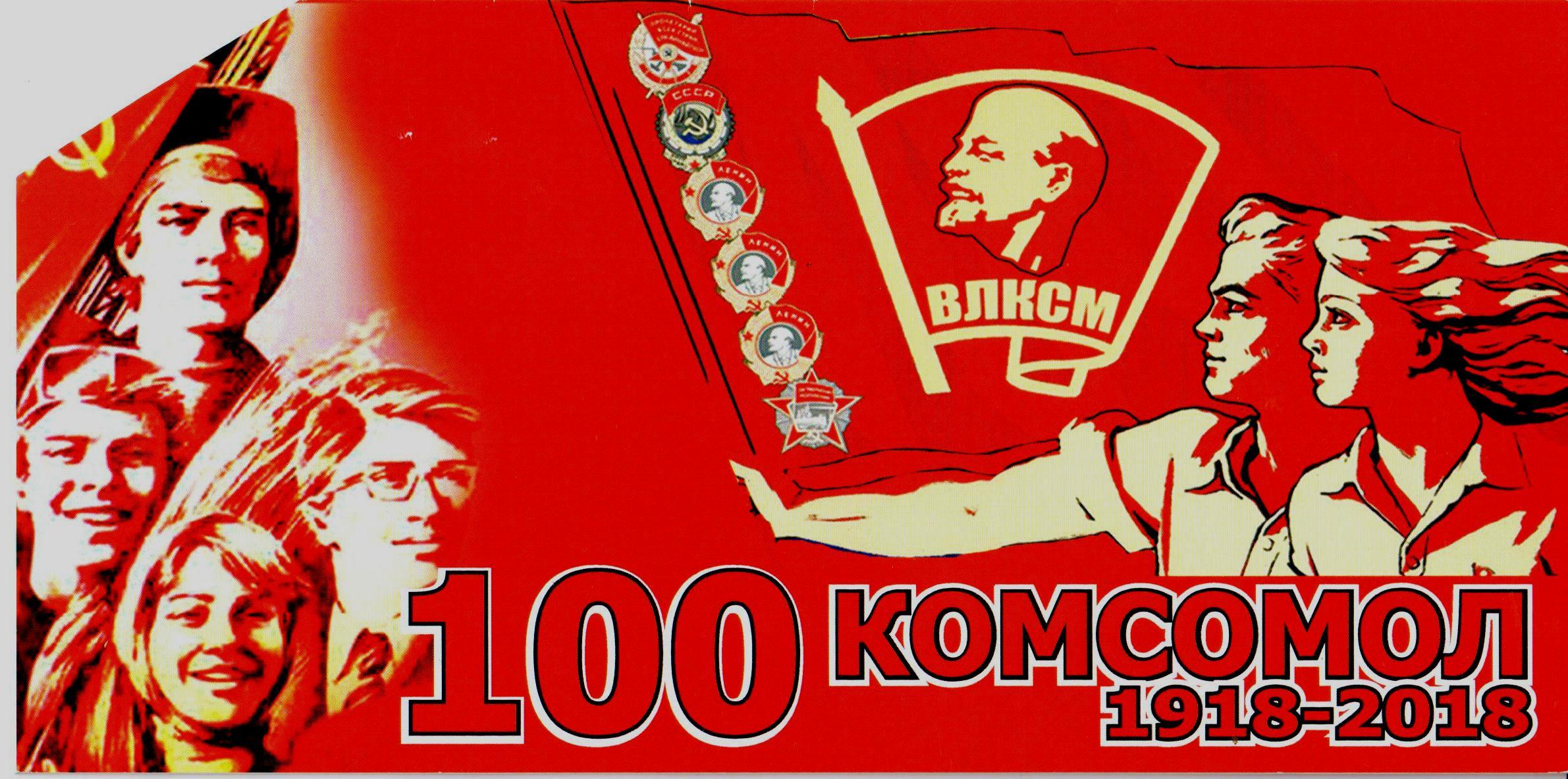 Открытки к 100 летию комсомола, днем
